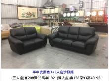 [95成新] 黑色半牛皮沙發組 3+2牛皮沙發多件沙發組近乎全新