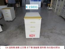 [7成新及以下] K15031 活動櫃 鐵櫃辦公櫥櫃有明顯破損