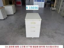 [8成新] K15036 OA 活動櫃 鐵櫃辦公櫥櫃有輕微破損