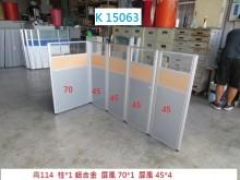 [8成新] K15063 高114 L型屏風隔間屏風有輕微破損