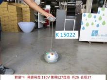 [95成新] K15022 飛碟吊燈 110V吊燈近乎全新