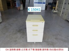 [7成新及以下] K15041 OA 活動櫃 鐵櫃辦公櫥櫃有明顯破損