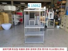 [8成新] K15052 電器架 廚架收納櫃有輕微破損