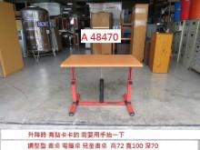 [8成新] A48470 調整型書桌 電腦桌書桌/椅有輕微破損
