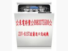 [全新] 0983375500☆來電特價A洗碗機全新