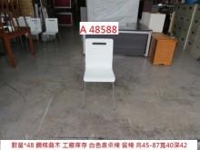 [95成新] A48588 鋼構曲木 白色餐椅餐椅近乎全新