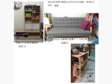 [9成新] 要搬離租屋處,家具廉售…雙人沙發無破損有使用痕跡