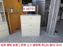 [8成新] A48791 粗骨鋼軌耐重工具櫃辦公櫥櫃有輕微破損