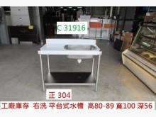 C31916 正304 洗手台流理台近乎全新