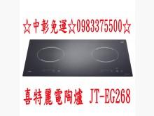 [全新] 0983375500喜特麗電陶爐電磁爐全新
