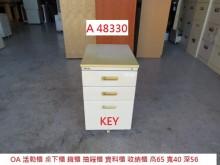 [7成新及以下] A48330 KEY 活動櫃辦公櫥櫃有明顯破損