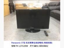 [8成新] 國際牌37吋液晶電視 顯示器電視有輕微破損