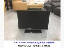 [8成新] 大同26吋液晶電視 顯示器 螢幕電視有輕微破損