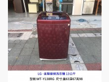 [8成新] LG變頻洗衣機 13公斤洗衣機有輕微破損