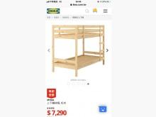 [8成新] IKEA單人上下鋪  搬家出清其它家具有輕微破損