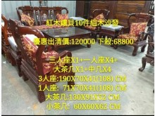 [9成新] 閣樓-紅木鑲貝10件組木沙發木製沙發無破損有使用痕跡