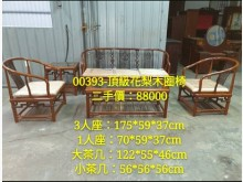[9成新] 閣樓00393-頂級花梨木圈椅木製沙發無破損有使用痕跡