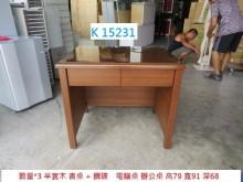 [8成新] K15231 書桌 電腦桌書桌/椅有輕微破損