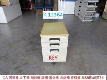 [8成新] K15364 KEY 活動櫃辦公櫥櫃有輕微破損