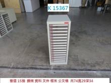 [8成新] K15367 資料櫃 文件櫃辦公櫥櫃有輕微破損