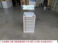 [8成新] K15370 10抽 文件櫃辦公櫥櫃有輕微破損
