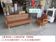 [8成新] K15375 1+3 沙發組多件沙發組有輕微破損