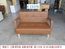 [8成新] K15376 雙人沙發 二人沙發雙人沙發有輕微破損