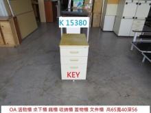 [7成新及以下] K15380 活動櫃 抽屜櫃辦公櫥櫃有明顯破損