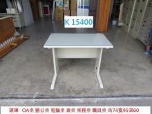 [8成新] K15400 電腦桌 書桌書桌/椅有輕微破損