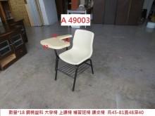 [8成新] A49003 白 單人課桌椅書桌/椅有輕微破損