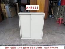[8成新] A49111 鋼構公文櫃 資料櫃辦公櫥櫃有輕微破損