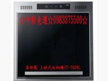 [全新] 0983375500喜特麗收納櫃烘碗機全新