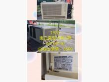 閣樓-東元窗型冷氣1噸窗型冷氣無破損有使用痕跡