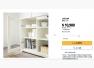 IKEA官網售價