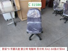 [8成新] C31586 手調高度 辦公椅電腦桌/椅有輕微破損