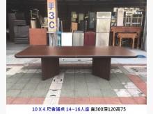 [8成新] 10尺會議桌 14~16人 餐桌會議桌有輕微破損