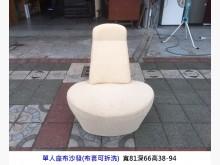 [8成新] 單人沙發 布沙發 沙發椅單人沙發有輕微破損