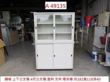 [8成新] A49135 鋼構四尺上下公文櫃辦公櫥櫃有輕微破損