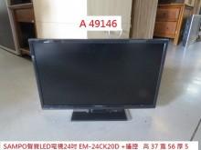 [8成新] A49146 聲寶24吋液晶電視電視有輕微破損