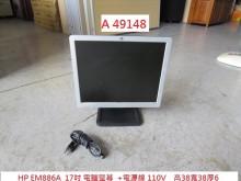 [8成新] A49148 HP17吋電腦螢幕電腦產品有輕微破損