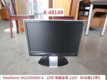 [8成新] A49149 優派22吋電腦螢幕電腦產品有輕微破損