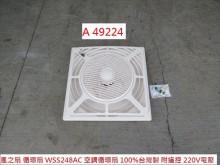[9成新] A49224 輕鋼架扇 空調循環電風扇無破損有使用痕跡
