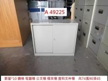 [9成新] A49225 鋼構電器櫃 公文櫃辦公櫥櫃無破損有使用痕跡