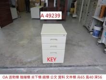[9成新] A49239 KEY 活動櫃收納櫃無破損有使用痕跡