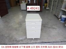 [9成新] A49241 OA活動櫃 抽屜櫃收納櫃無破損有使用痕跡