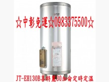 [全新] 喜特麗電熱水器JT-EH130B其它電器全新