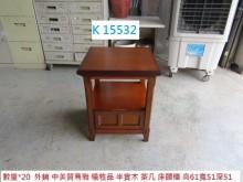 [95成新] K15532 茶几 床頭櫃茶几近乎全新