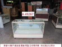 [9成新] A49267 鋁合金 模型展示櫃其它櫥櫃無破損有使用痕跡