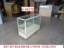 [9成新] A49270 鋁合金 模型展示櫃其它櫥櫃無破損有使用痕跡