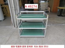 [9成新] A49274 鋁製 電器架 廚架碗盤櫥櫃無破損有使用痕跡
